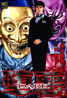 堕悪―DARK― 2
