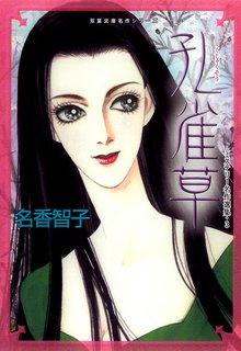 名香智子ミステリー選集(3) 孔雀草