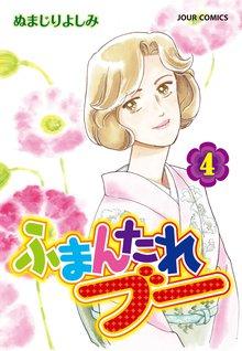 ふまんたれブー (4)