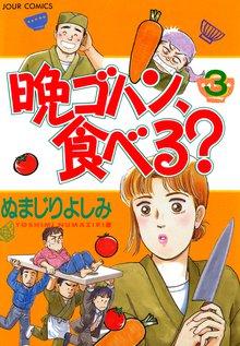 晩ゴハン、食べる? (3)