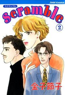 Scramble (2)