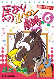 馬なり1ハロン劇場 (6)