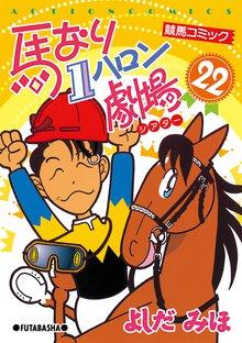 馬なり1ハロン劇場 (22)