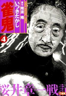 雀鬼 桜井章一戦記 (4)