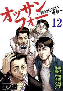 オッサンフォー ~終わらない青春~ 12