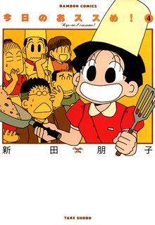 今日のおススめ! (4)