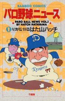パロ野球ニュース