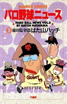 パロ野球ニュース (5)藤田監督篇