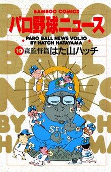 パロ野球ニュース (10)森監督篇