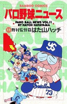 パロ野球ニュース (11)野村監督篇