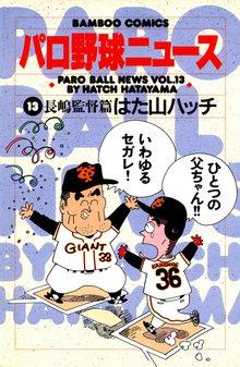 パロ野球ニュース (13)長嶋監督篇