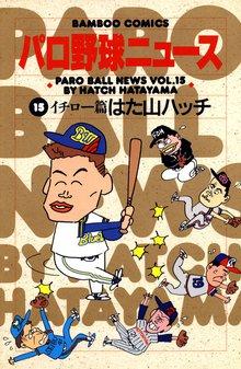 パロ野球ニュース (15)イチロー篇