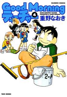 GoodMorningティーチャー (4)