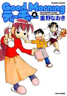 GoodMorningティーチャー (6)