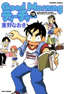 GoodMorningティーチャー (12)