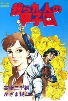 我ら九人の甲子園 (3)
