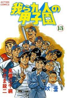 我ら九人の甲子園 (13)