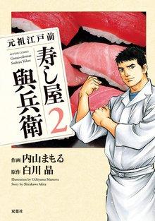 元祖江戸前寿し屋與兵衛 (2)