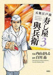 元祖江戸前寿し屋與兵衛 (3)