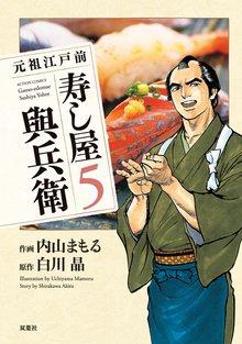 元祖江戸前寿し屋與兵衛 (5)