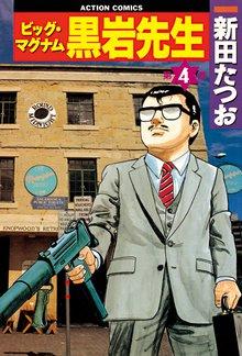 ビッグ・マグナム黒岩先生 (4)