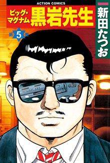 ビッグ・マグナム黒岩先生 (5)