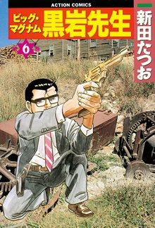 ビッグ・マグナム黒岩先生 (6)