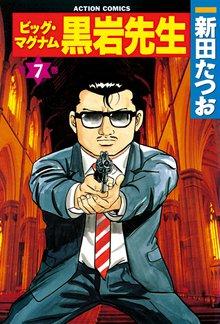 ビッグ・マグナム黒岩先生 (7)