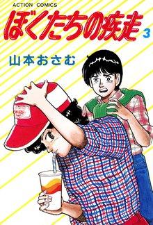 ぼくたちの疾走 (3)
