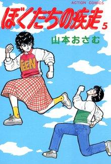 ぼくたちの疾走 (5)