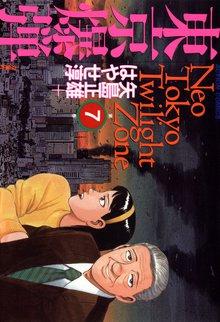 東京爆弾 (7)