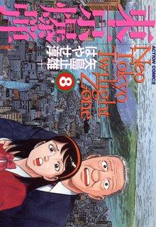 東京爆弾 (8)