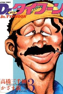 Dr.タイフーン (3)