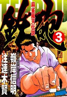 麻雀風天伝説 鉄砲 (3)