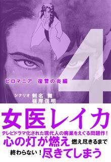 女医レイカ(4)