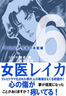 女医レイカ(6)