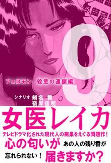 女医レイカ(9)
