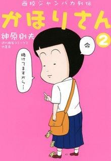西校ジャンバカ列伝 かほりさん(2)