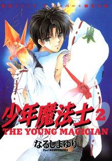 少年魔法士(2)