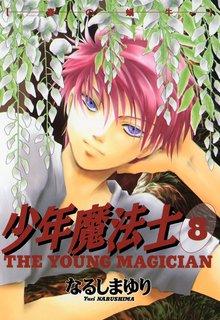 少年魔法士(8)