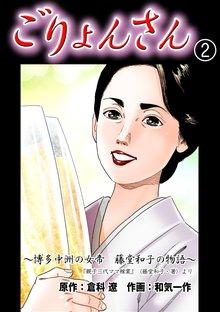 ごりょんさん ~博多中洲の女帝 藤堂和子の物語~ 2