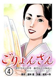 ごりょんさん ~博多中洲の女帝 藤堂和子の物語~ 4