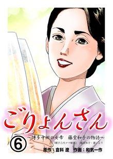 ごりょんさん ~博多中洲の女帝 藤堂和子の物語~ 6