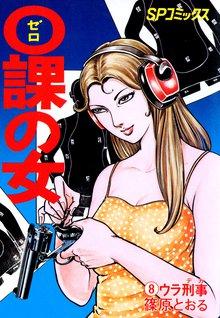 0課の女(8)ウラ刑事