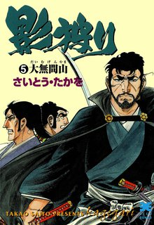 影狩り(5)