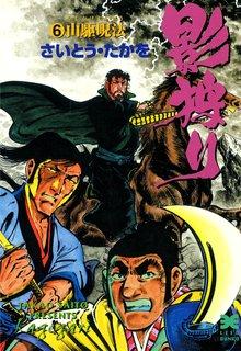 影狩り(6)