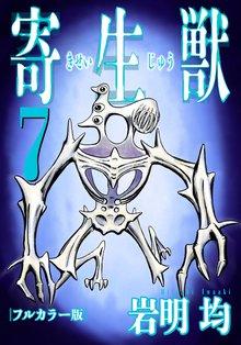 寄生獣 フルカラー版(7)