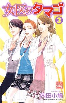 女医のタマゴ 3巻