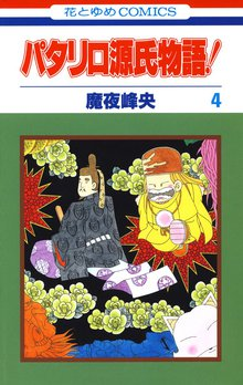 パタリロ源氏物語! 4巻