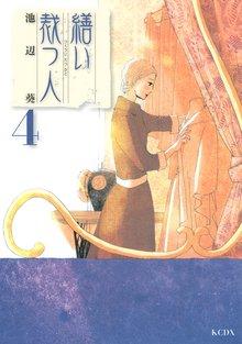 繕い裁つ人(4)